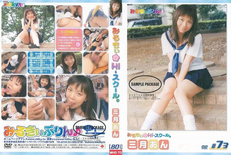 Mirukiipurin (kigou) MHD-73 Milky Hi School. # 73 Ann March 2001-12-25