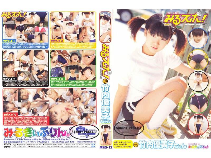 MSD-13 View Sports! Yumiko Takeuchi (Mirukiipurin (kigou)) 2002-05-03