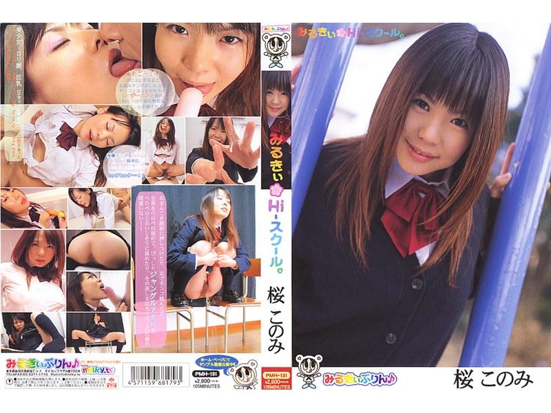 PMH-131 Milky Hi School. Konomi Sakura # 131