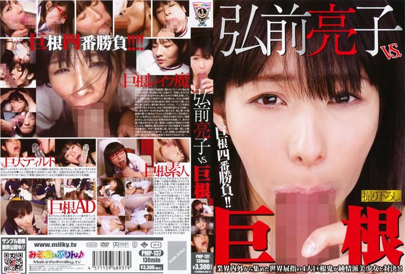 PMP-137 Cock. VS Ryoko Hirosaki