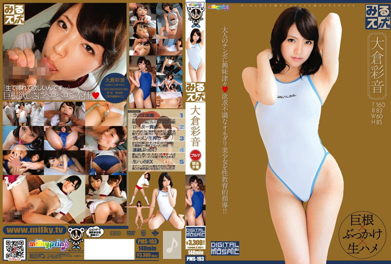 PMS-193 Watch Sports! Ayane Okura