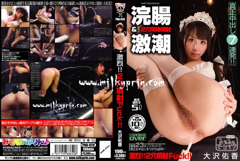 PNA-028 Furious!! Fuck Two Injection Holes!! Yuka Osawa