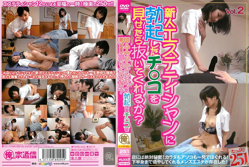 PORE-002 Do Me Pull It Out I Showed Ji Co ○ You Have Erection Rookie Esthetician?