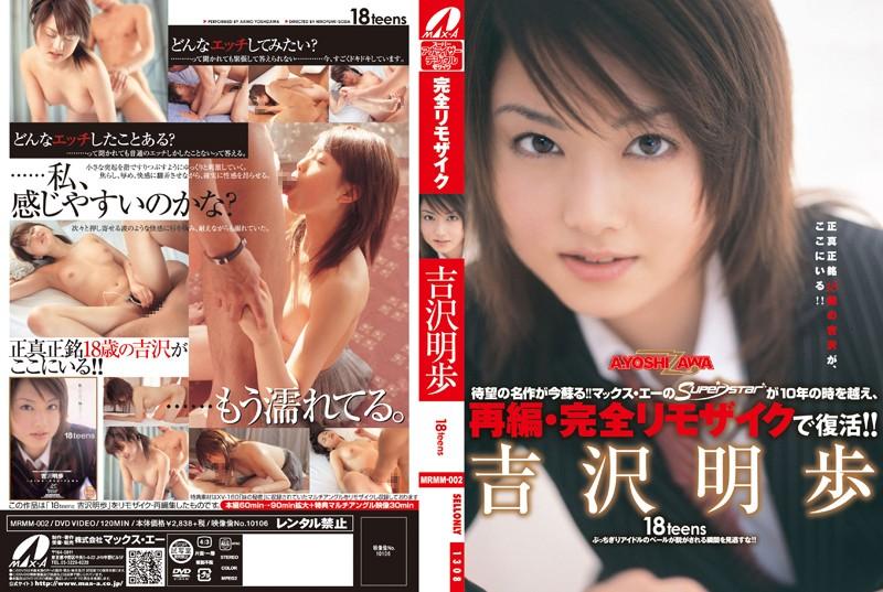 MRMM-002 【復刻版】18teens 吉沢明歩
