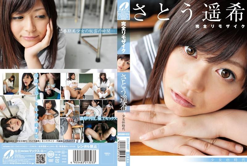 MRMM-032 【復刻版】少女@時代 さとう遥希