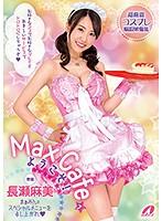 【プレイバック】MaxCafeへようこそ!長瀬麻美 まぁみんのスペシャルメニューを召し上がれ