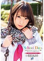 【プレイバック】School Days 有星あおり 超敏感美少女に大人のレッスン 乳首コリコリ潮吹きSEX