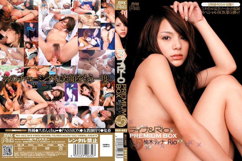 Cover [PXV-063] Tina & Rio PREMIUM BOX Vol.5