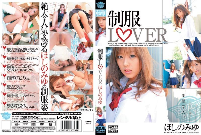 SBMX-036 Miyu Hoshino Uniform LOVER (MAX-A) 2008-12-26