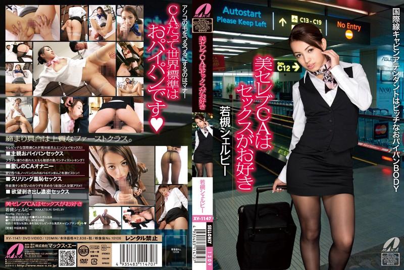 XV-1147 [Limited Privilege] Beauty Celebrity CA Loves Wakatsuki Shelby Sex (MAX-A) 2013-09-13