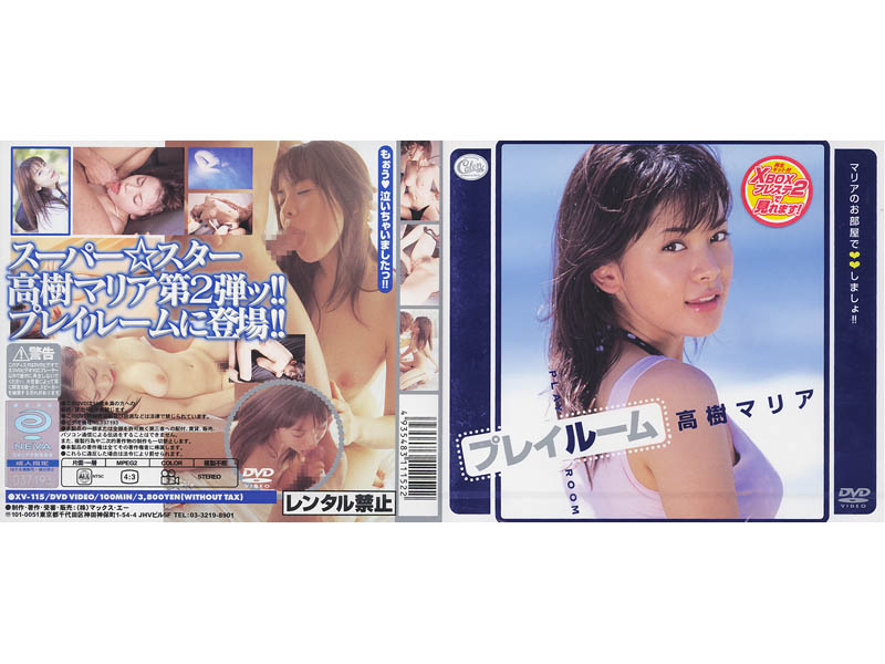 XV-115 Maria Takagi Playroom
