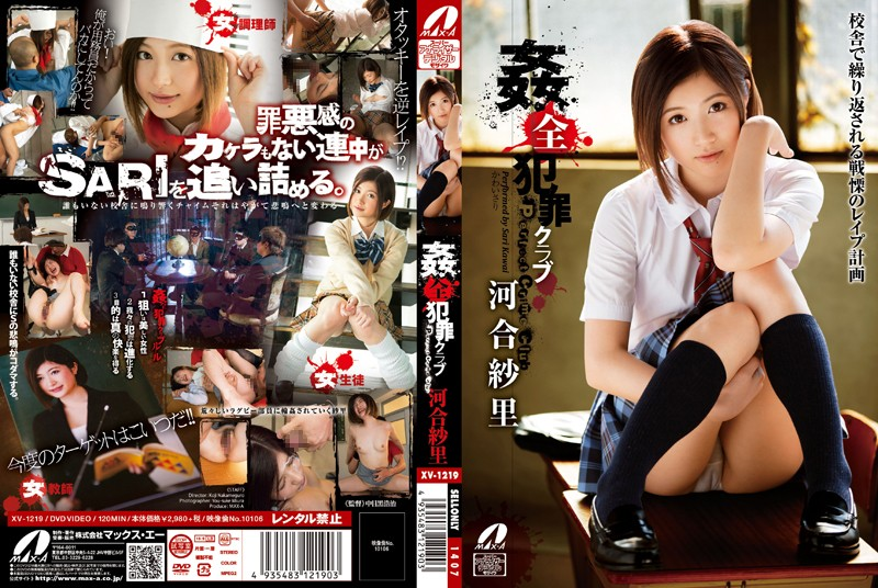XV-1219 Rape Offenses Club Kawai Shasato