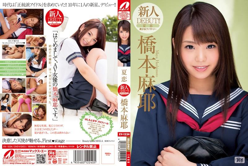 XV-1224 Summer Love Hashimoto Maya