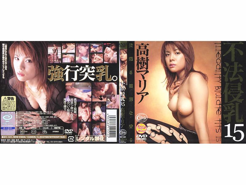 XV-151 Maria Takagi 15 Invade Š__ Illegal