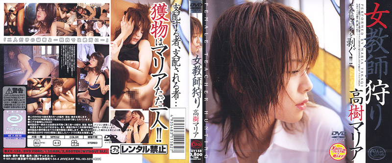XV-158 Maria Takagi Female Teacher Hunting