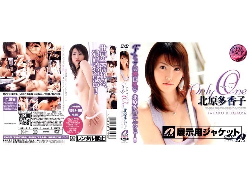 XV-379 Takako Kitahara Only One (MAX-A) 2006-06-29