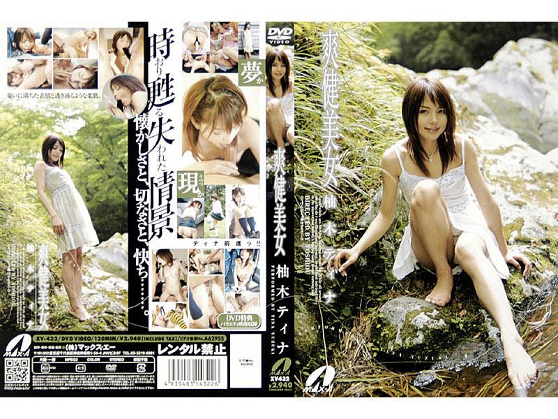 [XV-432] Tina Yuzuki Beauty 爽健