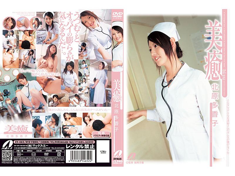 XV-465 Takako Kitahara And Healing (MAX-A) 2006-12-29