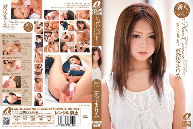 XV-715 New Comer Mari Summer Flowering Only