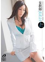 [XV-892] Female Teacher JULIA