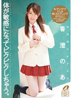 XV-905 Kasumi Noa - Fearful They Become Sensitive National College Student Body Active