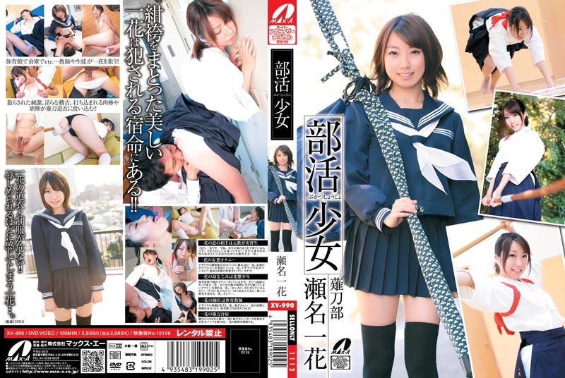 XV-990 Sena Ichihana Girl Club