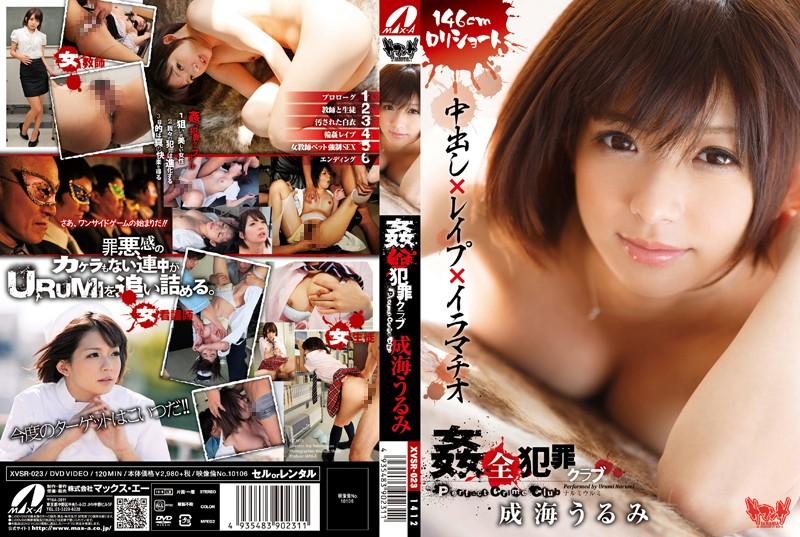 XVSR-023 Urumi Kan Offenses Club Narumi