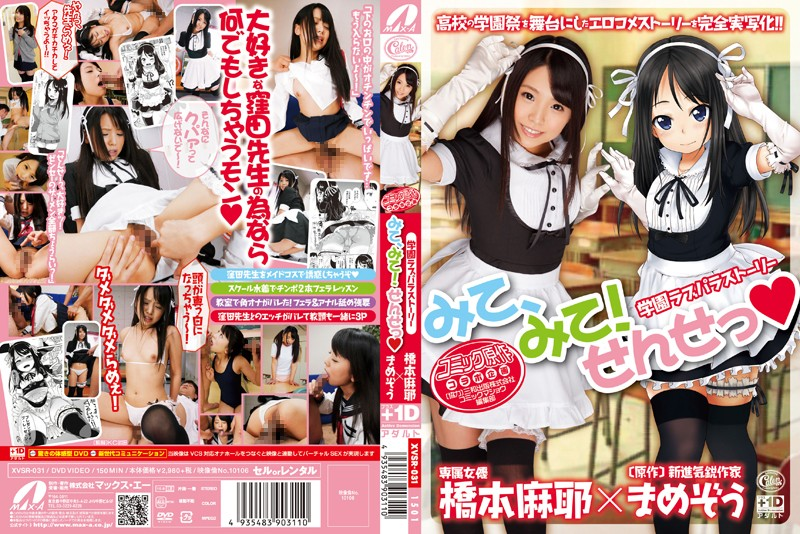 XVSR-031 Seeing Gakuen Rabupara Story And Look!- Sense Tsu ‰Ñ Maya Hashimoto