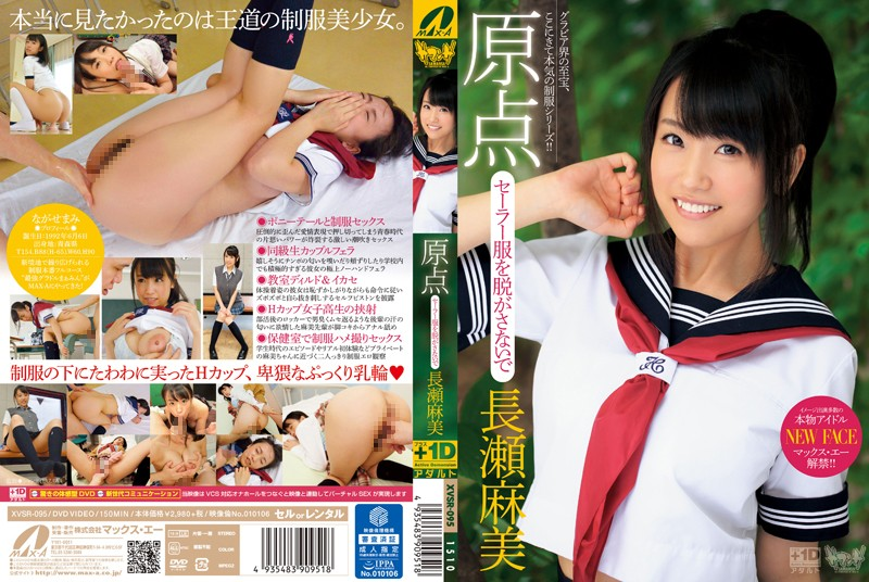 XVSR-095 Do Not Take Off The Origin Sailor Nagase Asami