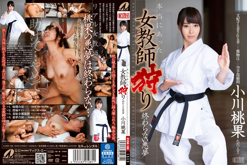 XVSR-108 Really I Had A Female Teacher Hunting In Ogawa Momohate Nightmare That Does Not End