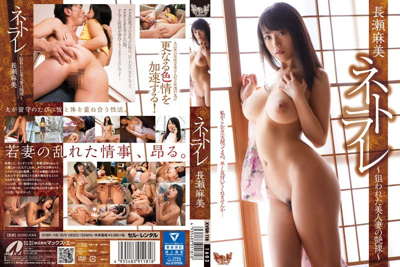 XVSR-118 Netorare Of Targeted Beautiful Wife Tsuyahadaka - Nagase Asami