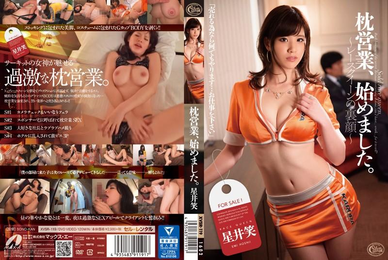 XVSR-119 Pillow Business It Began.Urakao ~ Wish Laughs ~ Race Queen