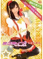 XVSR-127 Miyuraibu! Aino Miwa