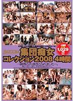 集団痴女コレクション2008