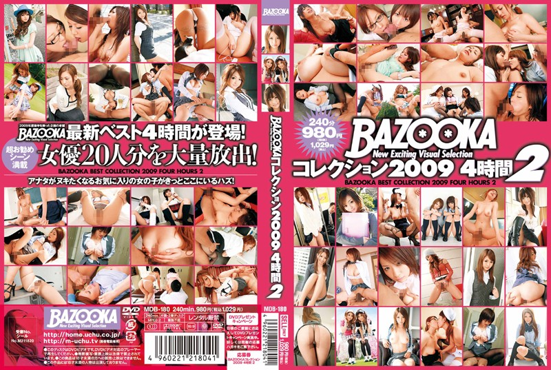 [MDB-180] BAZOOKA コレクション2009 2 (DOD)