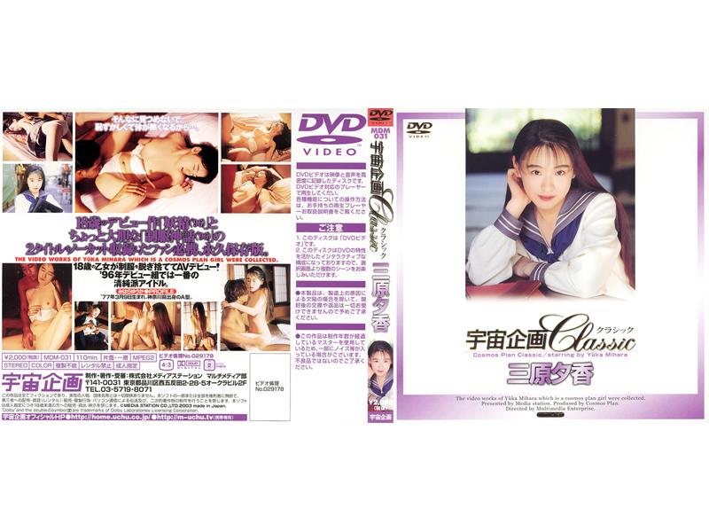 [MDM-031] Mihara Yuuka, Kawamura Chisato Uchuu Kikaku