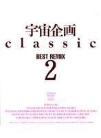宇宙企画Classic BEST REMIX 2