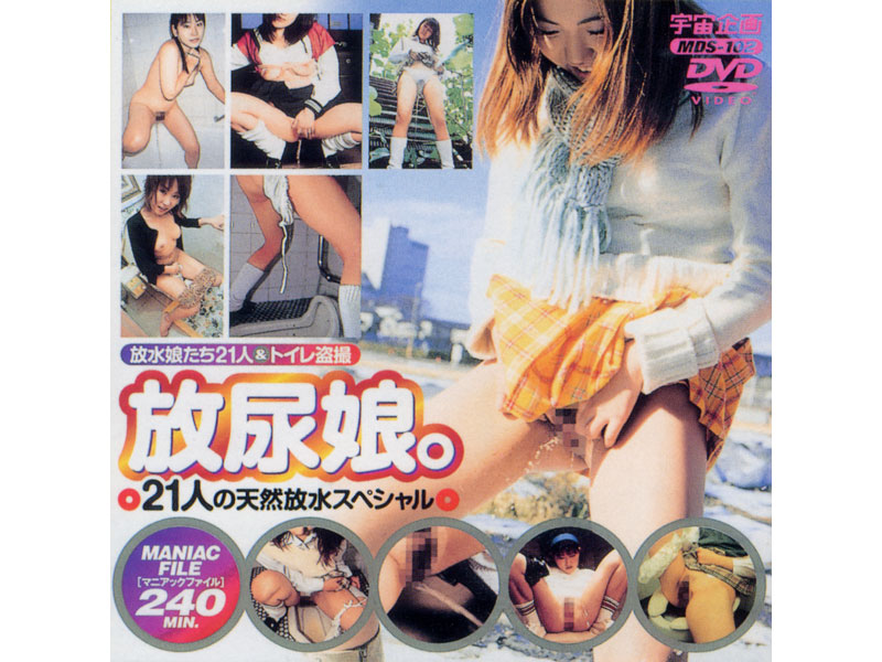 MDS-102 Pissing Daughter.Natural Drainage Of 21 Special People (Uchuu Kikaku) 2002-11-20