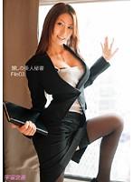 麗しの美人秘書 File03