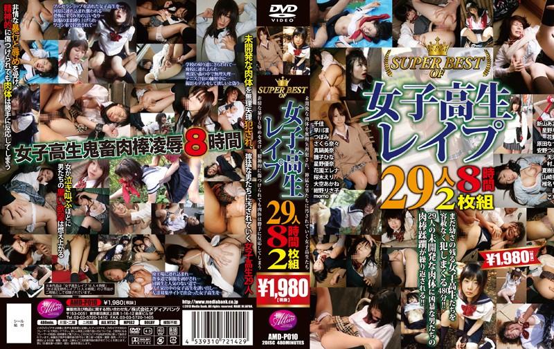 AMDP-010 Pair Of 8 Hours 29 People SUPER BEST OF School Girls Rape