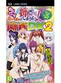ぬがせっ!!姉ちゃんとしようよっ!麻雀DX 2 (UMDPG)