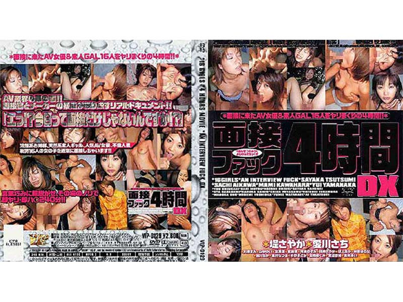 VIPD-129 DX Interview Fuck 4 Hours (Medeiabanku) 2002-11-29