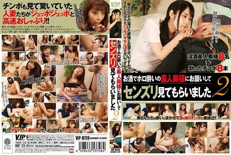 VIPD-728 I Had Seen Senzuri Ask To Amateur Wife Holo Sickness In Liquor 2