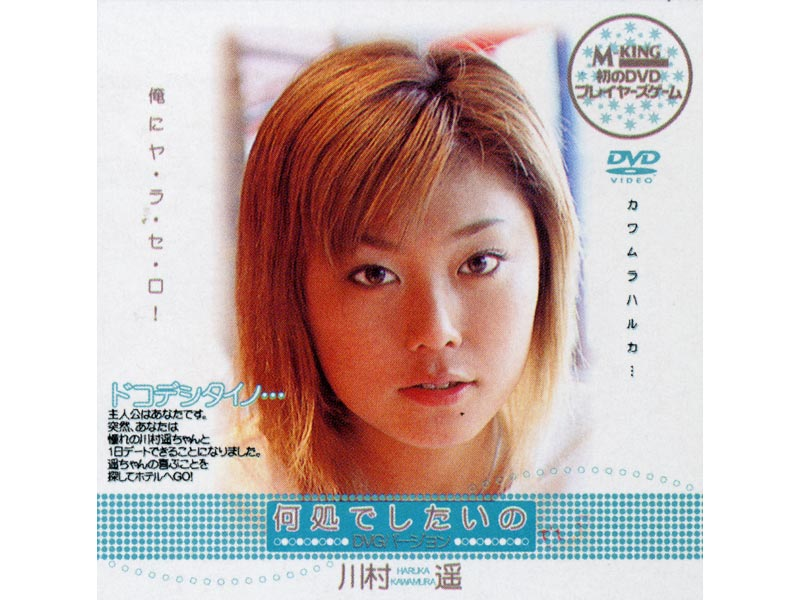 Roiyarua-to MKG-001 Where Could You Want?Haruka Kawamura DVG Version 2002-10-11