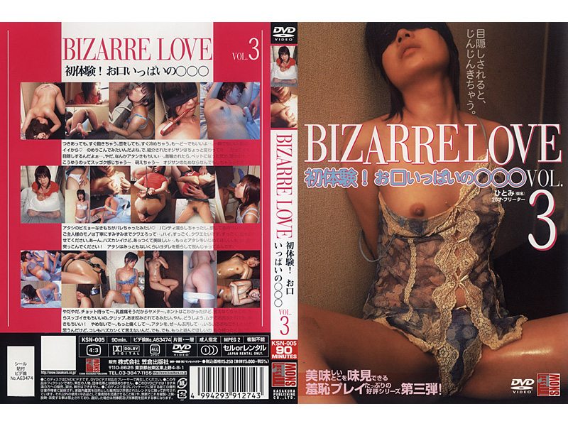 KSN-005 First Experience BIZARRE LOVE Vol.3! ○ ○ ○ Your Mouth Full