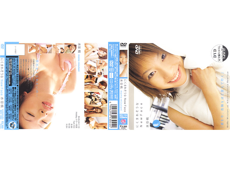 NOV-1304 Momo Mizutani Likely Hated New Face (Kasakurashuppan Sha) 2004-04-30