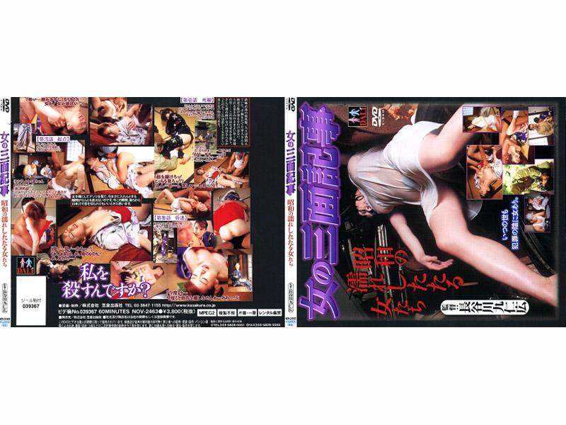 NOV-2463 Showa Women Dripping Wet Human Interest Stories Of Woman