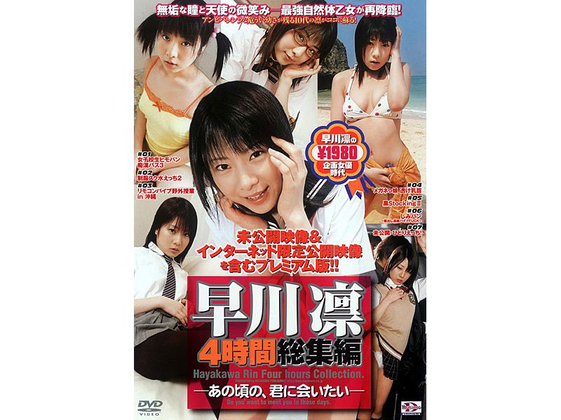 NOV-8394 Rin Hayakawa Omnibus 4 Hours