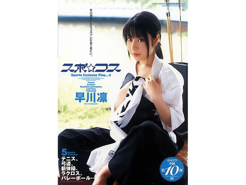 NOV-8395 Rin Hayakawa Obispo Kos ☆