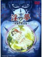 淫夢2 ~恥辱の果肉祭~ 1st night